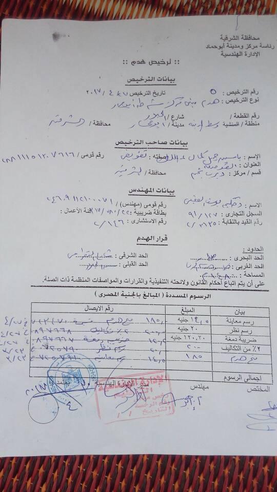 «ثروت سويلم»2 إنشاء مركز شرطة في أبوحماد مطور بقيمة 18 مليون جنيه