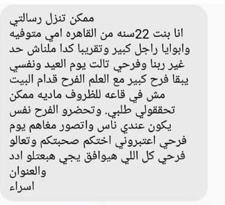 فتاة يتيمة طلبت من رواد السوشيال ميديا حضور فرحها .. الردود كانت مفاجأة