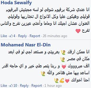 فتاة يتيمة طلبت من رواد السوشيال ميديا حضور فرحها5