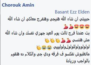 فتاة يتيمة طلبت من رواد السوشيال ميديا حضور فرحها78