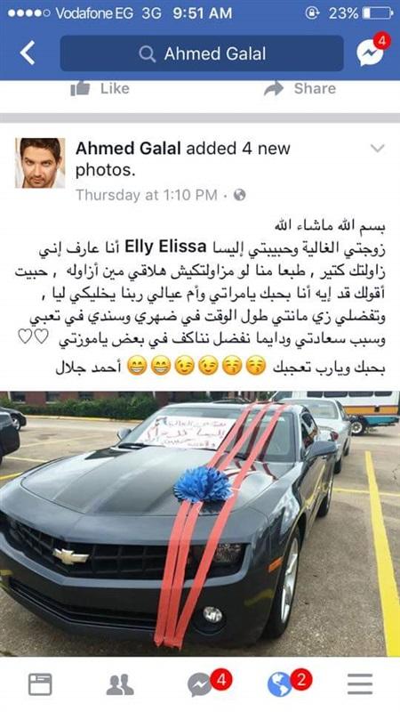 2قصة «شبيهة إليسا».. سر السيارة الفارهة ورسالة زوجها التى أثارت جدل على فيسبوك
