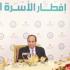 الرئيس السيسى يشهد حفل إفطار الأسرة المصرية