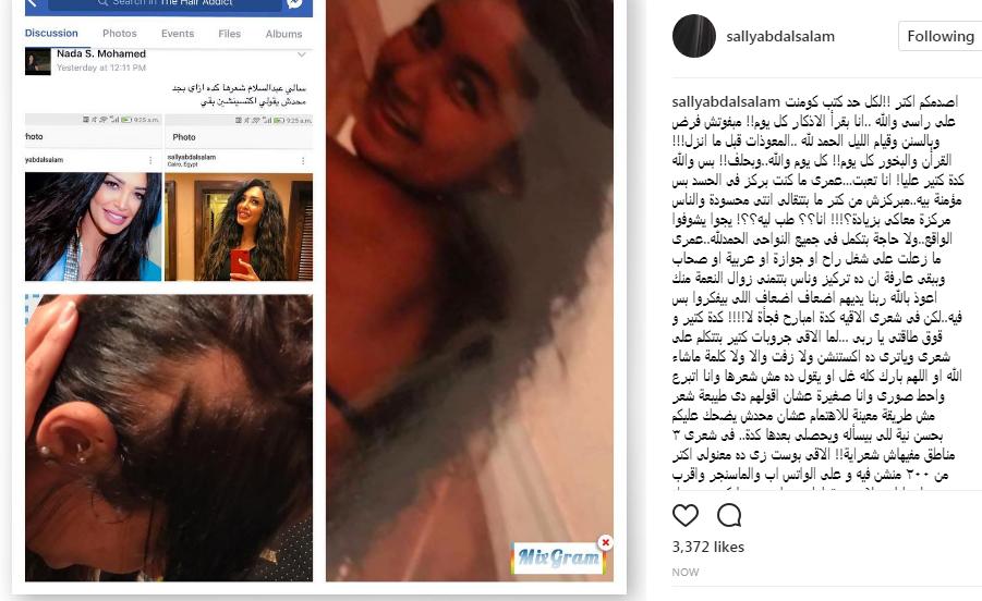 عبد السلام» تلوم الحاسدين على تساقط شعرها2
