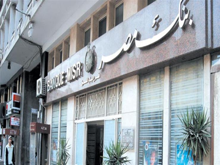 بنك مصر يعلن عن وظائف شاغرة.. تعرف على الشروط والتفاصيل   الشرقية توداي