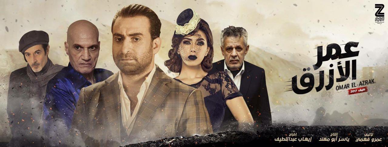 95625 ابطال فيلم عمر الازرق