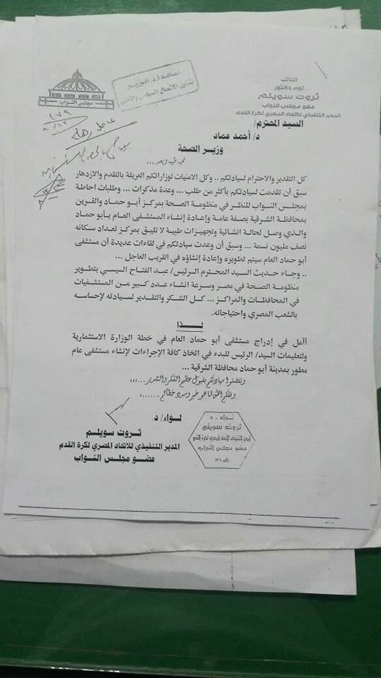 «ثروت سويلم» يحصل على موافقة الصحة لإدراج تطوير مستشفى أبوحماد في الخطة
