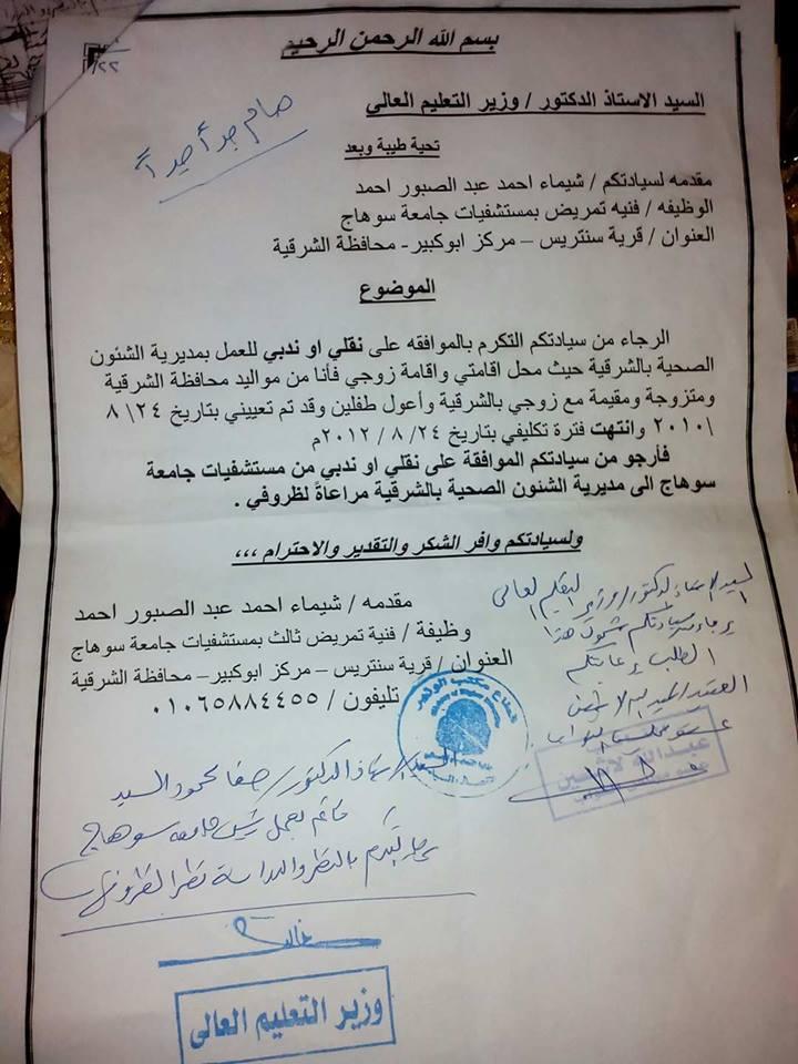 تشرد أسرة ممرضة من أبوكبير بسبب تعنت المسؤولين3