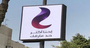 باقات الإنترنت السريع من المصرية للاتصالات