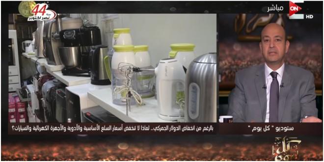 عمرو أديب عن الأسعار: مفيش حاجة هترخص   الشرقية توداي