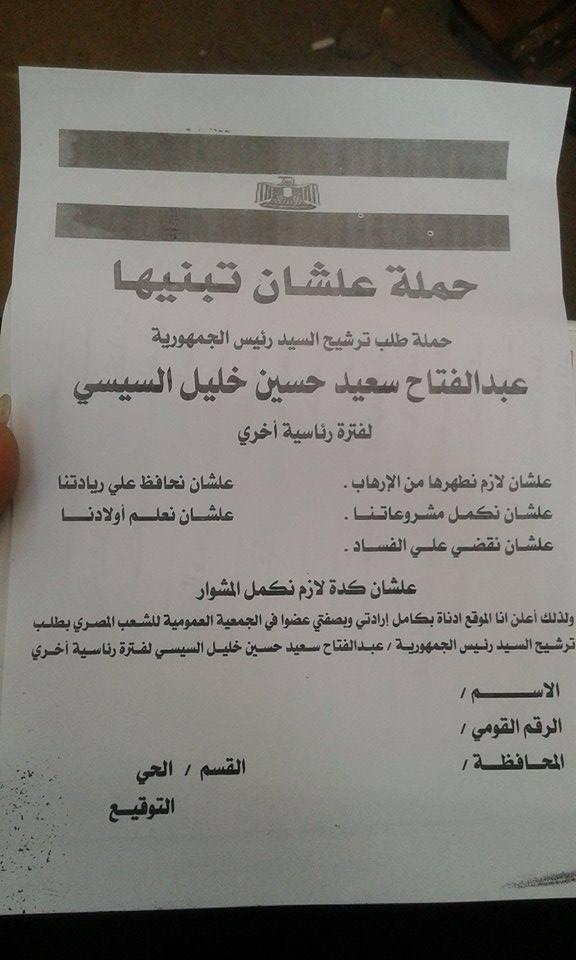 مؤتمر حملة «عشان نبنيها» بأبوكبير بحضور النواب
