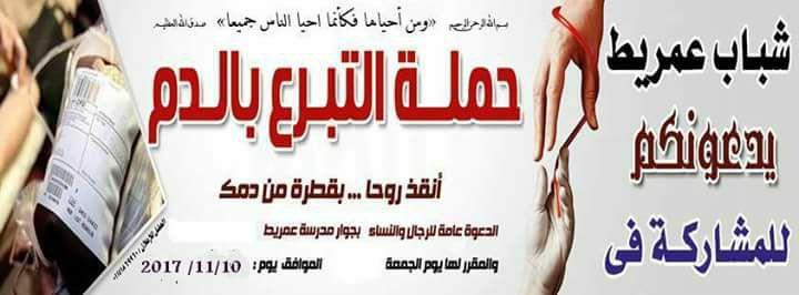 .. حملة للتبرع بالدم في قرية «عمريط» بأبوحماد