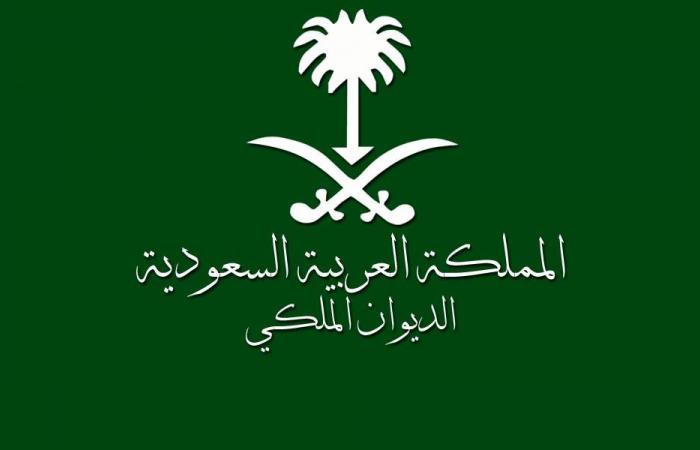 الملكي وفاة الأميرة مضاوي بنت عبدالعزيز آل سعود