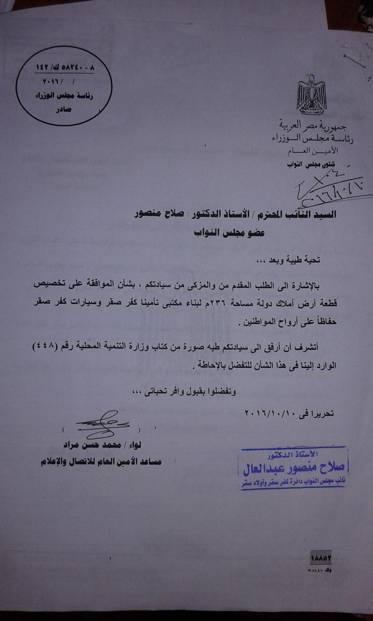 «صلاح منصور» يحصل على موافقة مجلس الوزراء لإنشاء مكتب تأمينات كفر صقر 2