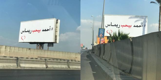 لغز «أحمد بيحب ريماس»
