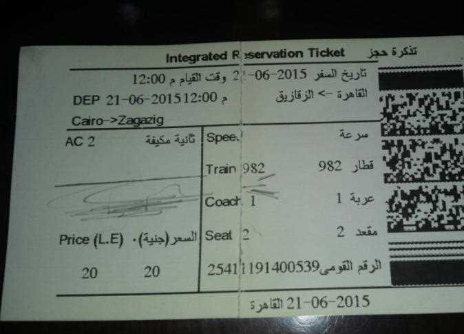 إضافية على تذاكر السينما والملاهي وقطارات الأولى والثانية