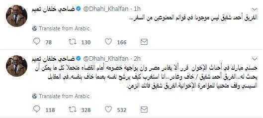 خلفان يوجه رسالة نارية لأحمد شفيق
