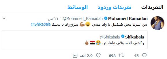 رمضان يرد على شيكابالا بعد تغريدة الأخير «رفاعي الدسوقي ماماتش» 2