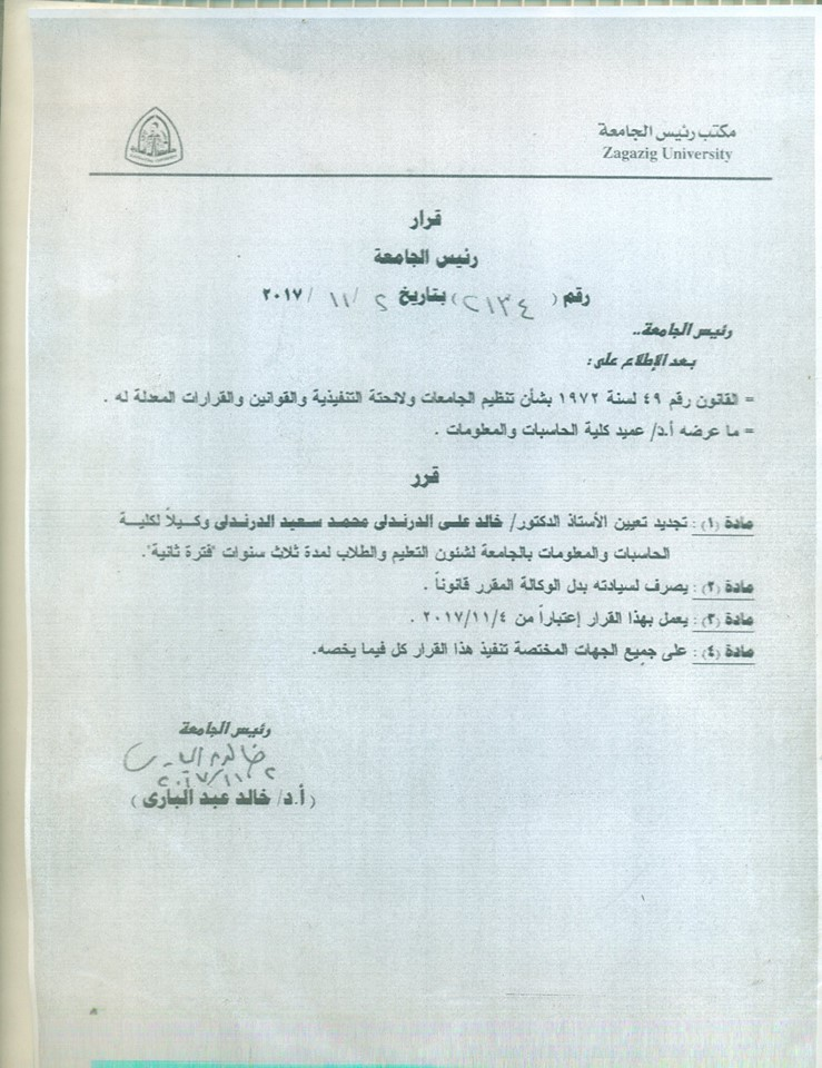 الدكتور «خالد علي الدرندلي»فترة ثانية في وكالة حاسبات الزقازيق
