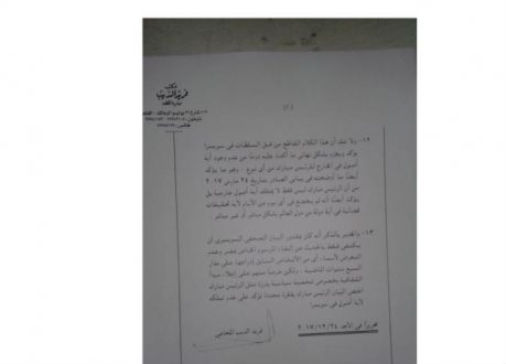 تعليق لـ مبارك على إلغاء تجميد أمواله بسويسرا 1