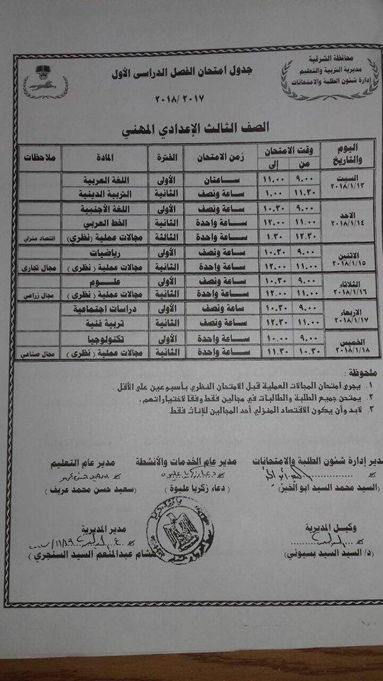 امتحانات الشهادة الإعدادية الفصل الدراسي الأول بالشرقية 2
