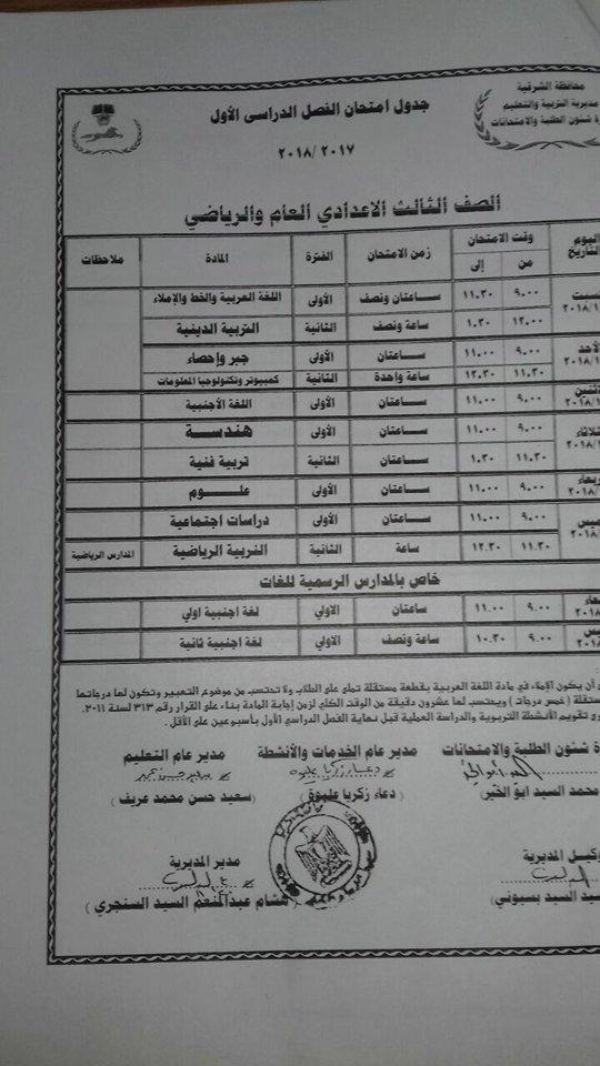 امتحانات الشهادة الإعدادية الفصل الدراسي الأول بالشرقية