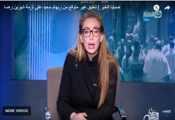 سعيد تدافع عن شيرين رضا