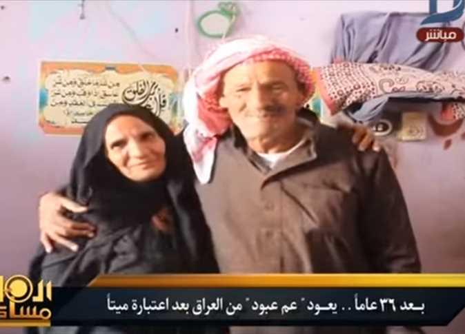 أخباره 36 عاماً فاعتبروه ميتاً تفاصيل عودة «عم عبود» من العراق