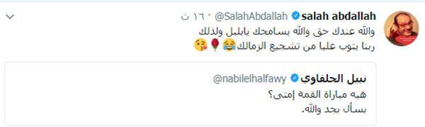 عبد الله يرد على سخرية نبيل الحلفاوي من الزمالك