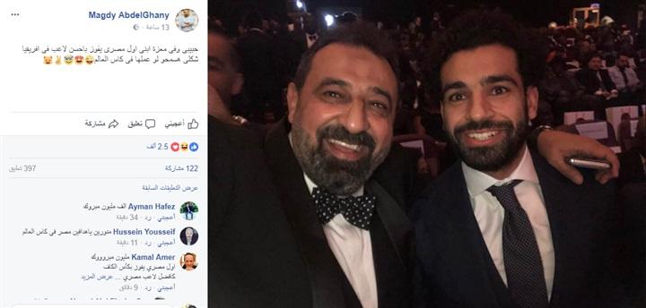 عبدالغني عن محمد صلاح «شكلي هسامحوا لو عملها في كأس العالم»