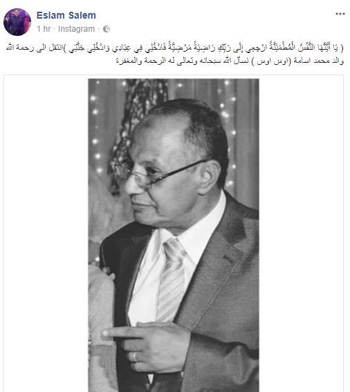 والد نجم «مسرح مصر»