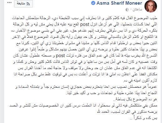 شريف منير تعلن انفصالها عن محمود حجازي 2