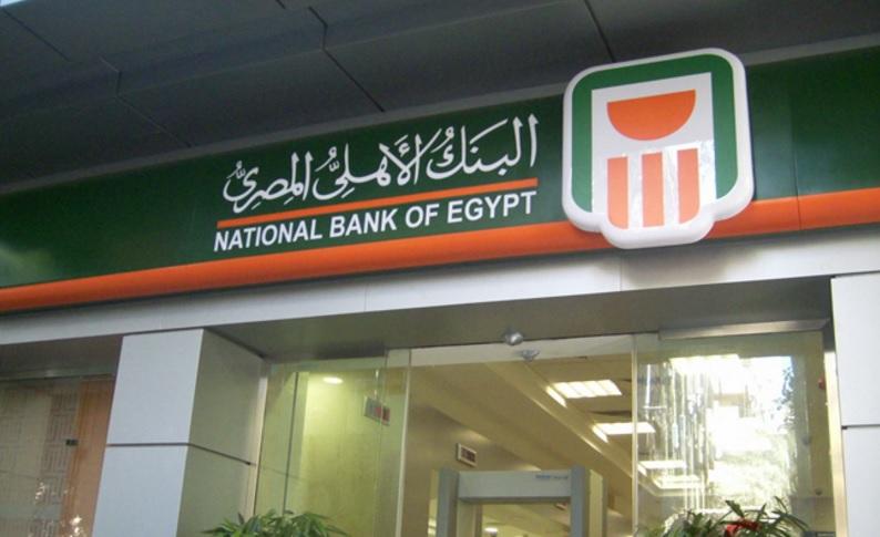 أسعار الفائدة على حساب التوفير فى البنك الأهلي