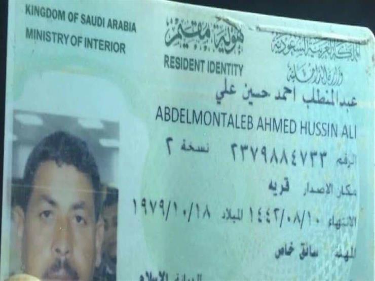 المصري المتوفى في السعودية