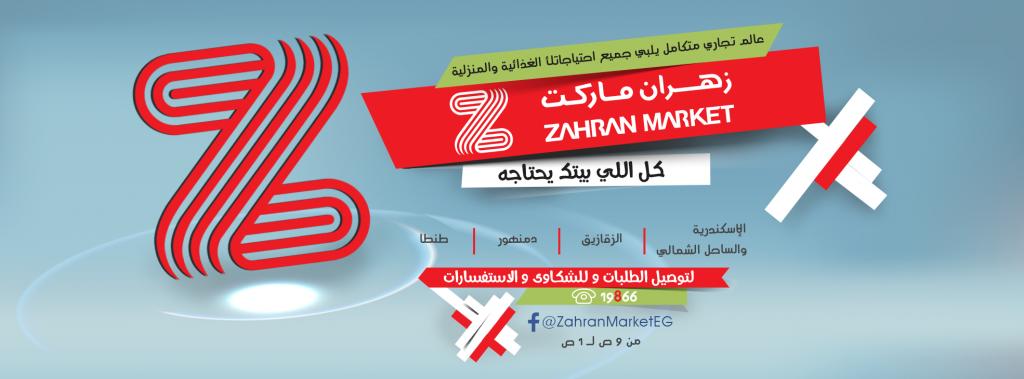 عروض زهران ماركت لعيد الام 2018