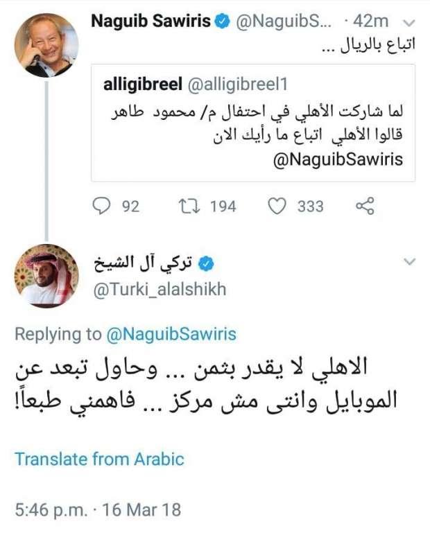 ساويرس يسخر من الأهلي وتركي آل الشيخ يقصف جبهته