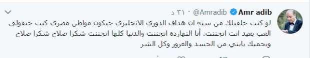 علق عمرو أديب علي هاتريك محمد صلاح