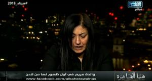 مريم عبد السلام