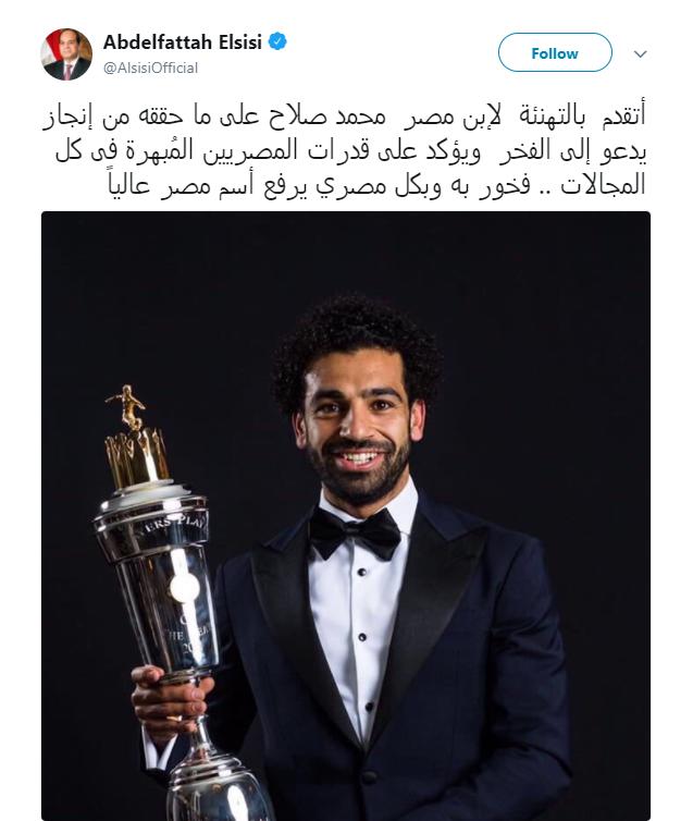 يهنئ محمد صلاح