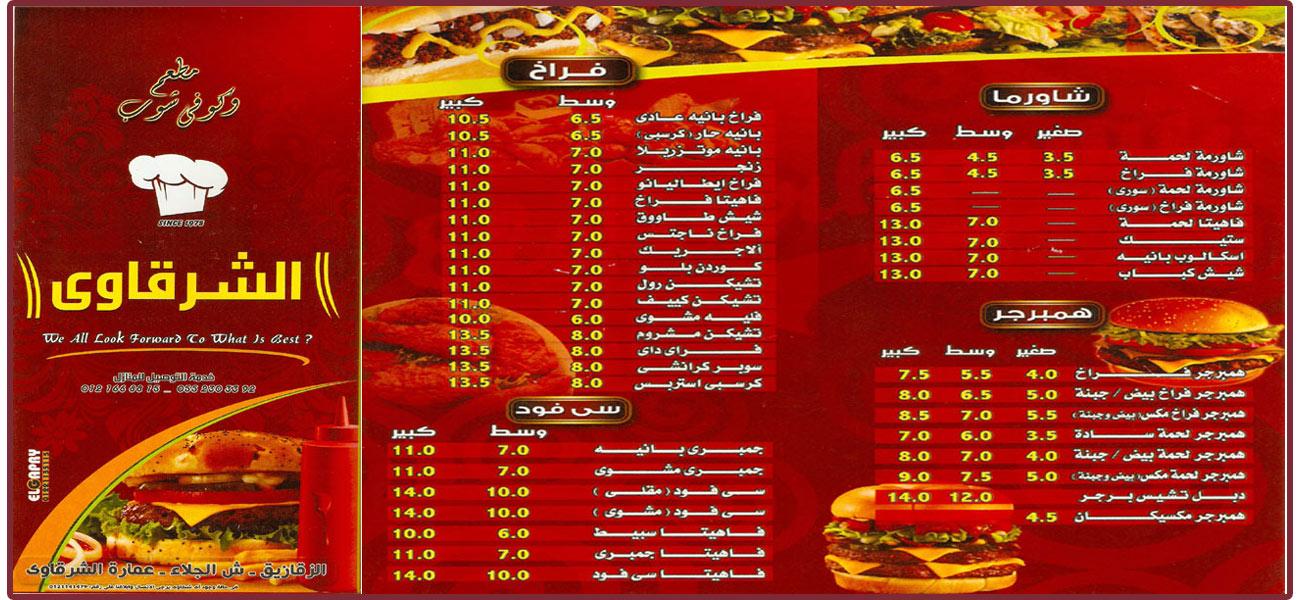 منيو مطعم الشرقاوي بالزقازيق