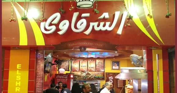 مطعم الشرقاوي بالزقازيق - Sharkawy Restaurant in Zagazig