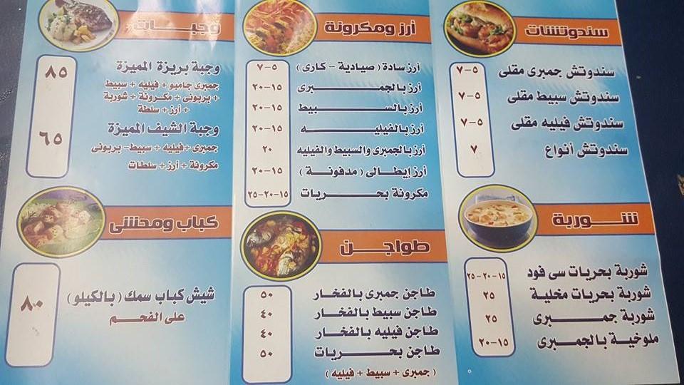 منيو مطعم بريزة بالزقازيق