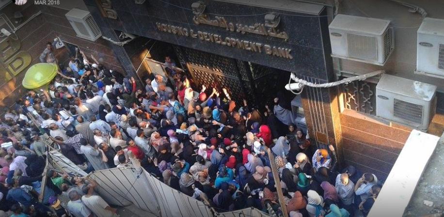 بنك التعمير والاسكان بالعاشر من رمضان