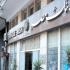 بنك مصر يعلن عن وظائف شاغرة