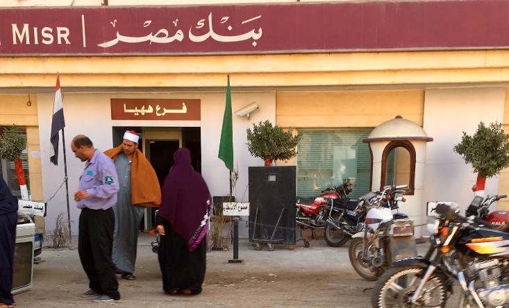 وظائف بنك مصر في محافظة الشرقية   الشرقية توداي