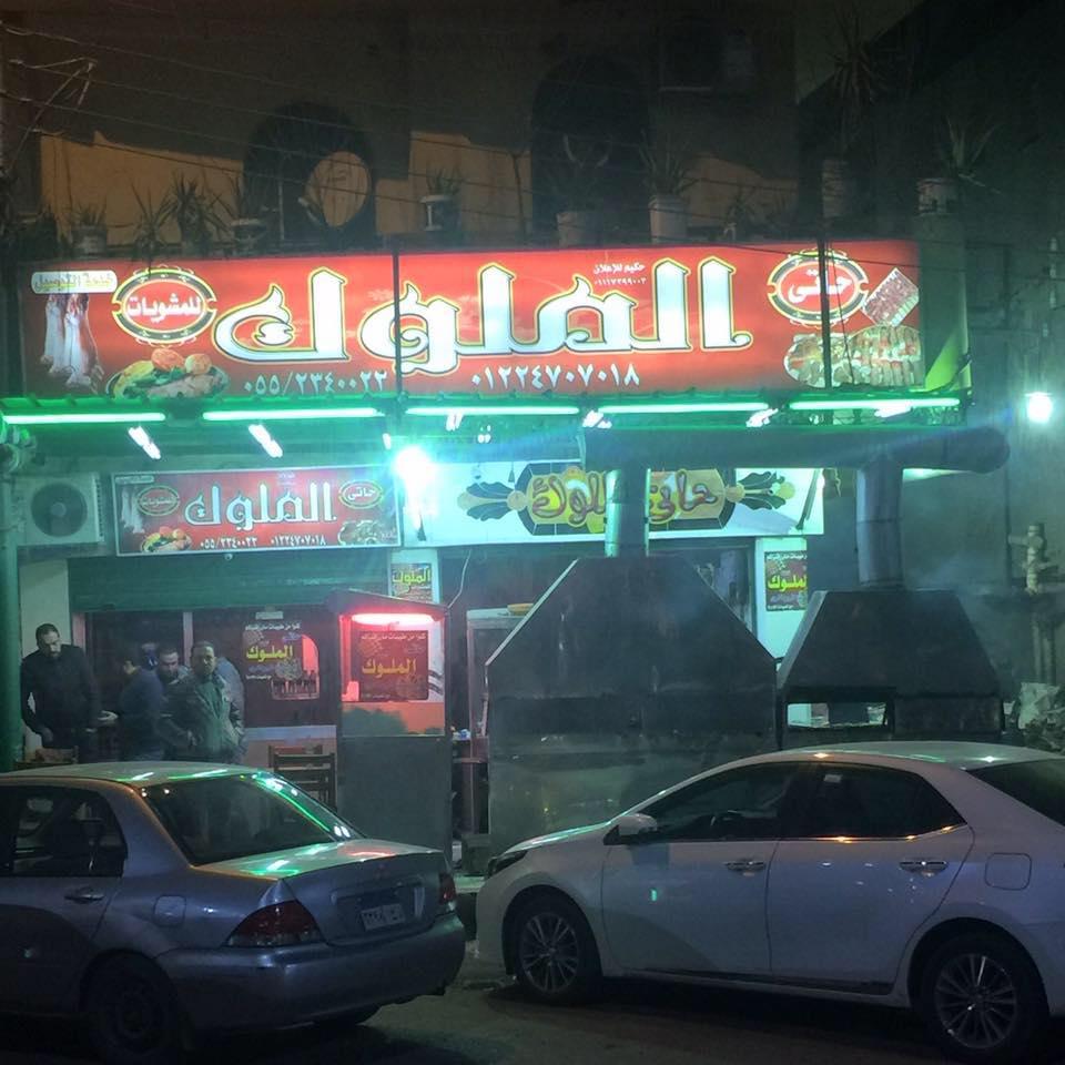 مطعم حاتي الملوك بالزقازيق - Hati El Melook Restaurant in Zagazig