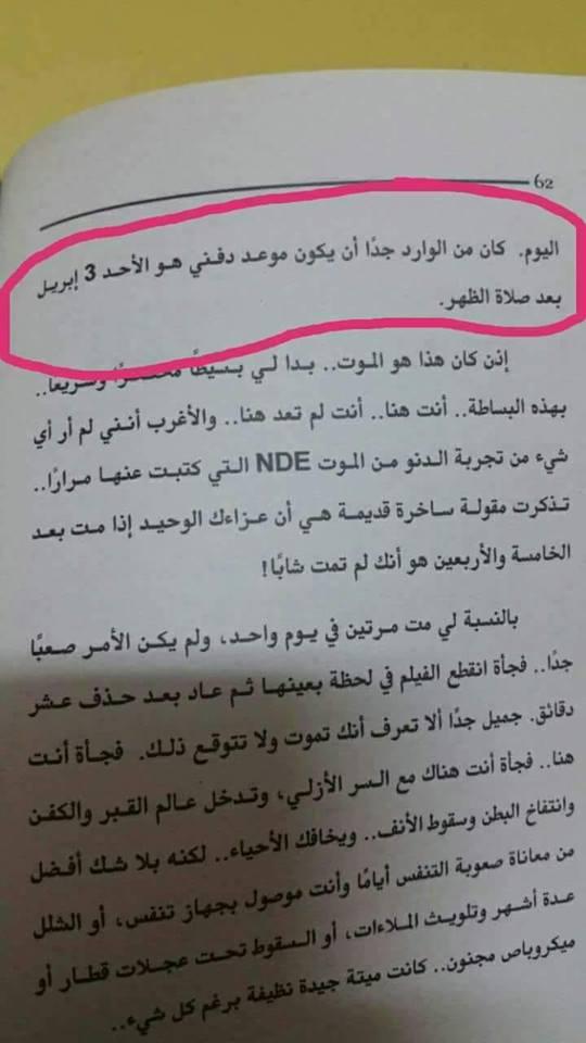 أحمد خالد توفيق تنبأ بموعد وفاته