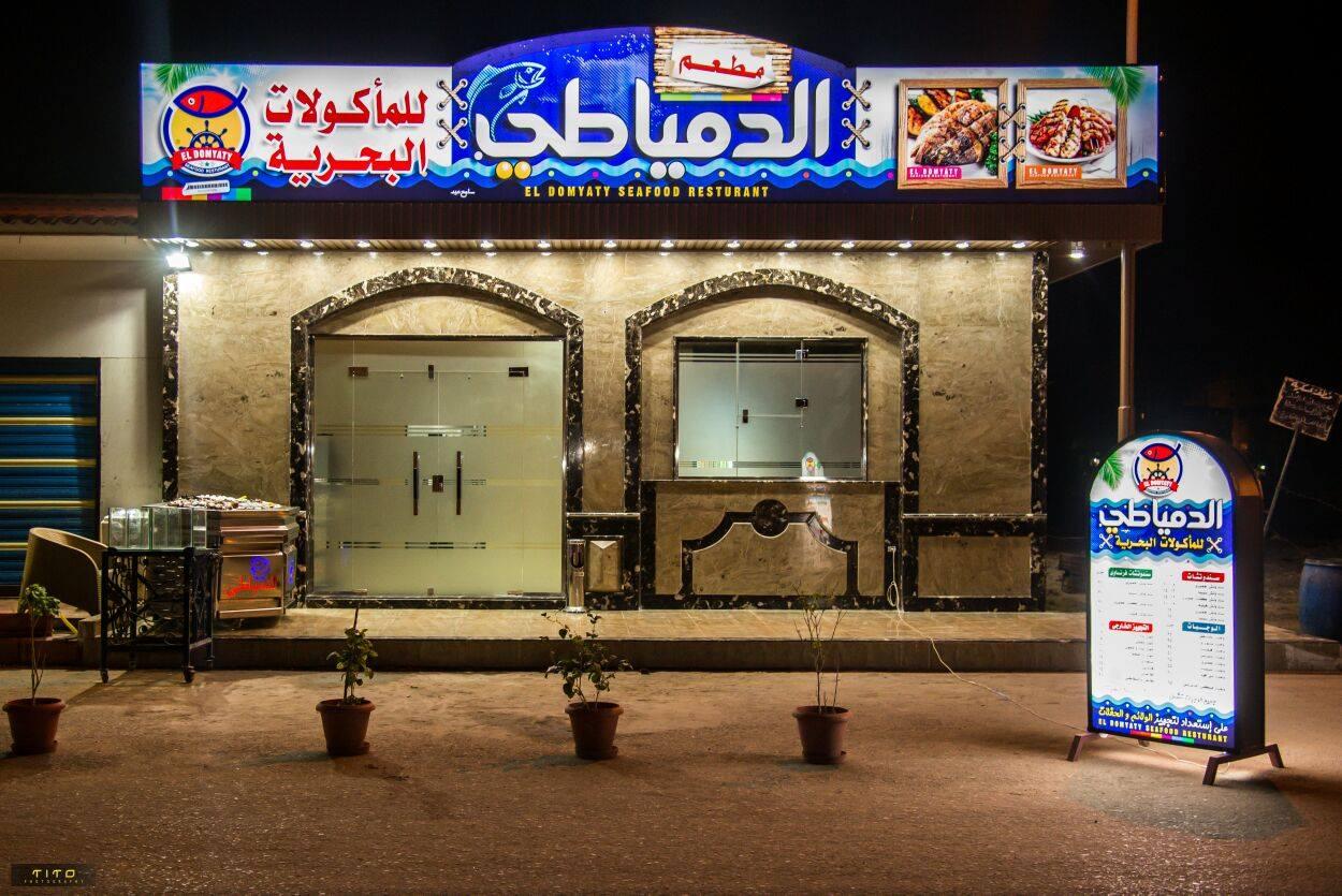 منيو مطعم الدمياطي بالزقازيق - Dmyaty Restaurant in Zagazig