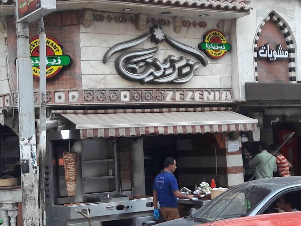 مطعم زيزينيا بالزقازيق - Zezenia Restaurant in Zagazig