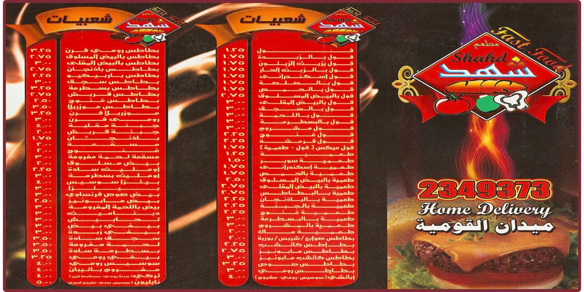 مطعم شهد بالزقازيق - Shahd Restaurant in Zagazig