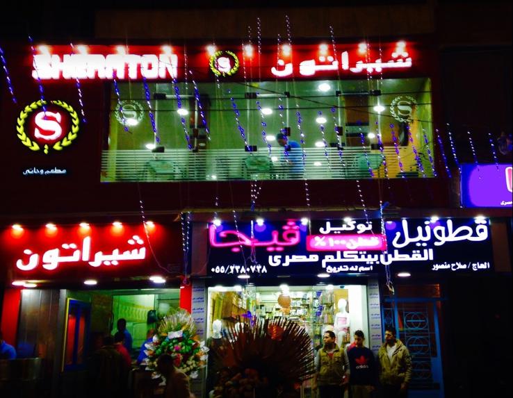 مطعم شيراتون الزقازيق
